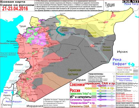1461392142_boevaya-karta-sirii-na-russkom-2016.04.21-23
