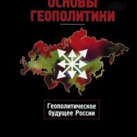 Foreword to Foundations of Geopolitics | Alexander Dugin